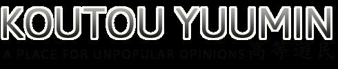 Koutou Yuumin